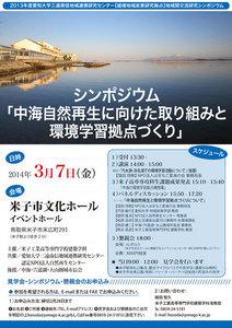 02中海環境学習拠点シンポチラシ.jpg