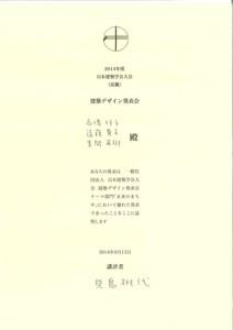 AIJ大会ポスター賞.jpg