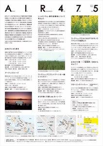 AIR475_2015_裏_1014_2.jpg