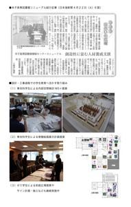 図書館のプロセスや記事紹介.jpg
