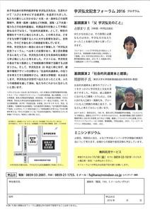 字沢弘文フォーラム-2.jpg
