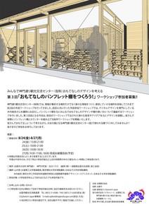 神門通り観光交流センター.jpg