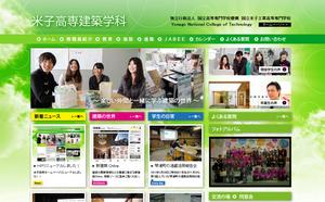 米子高専建築学科ホームページ.jpg